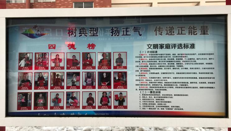 Öffentlicher Aushang in Rongcheng